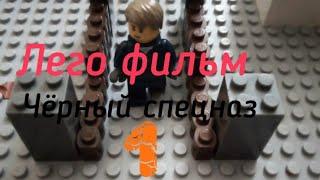 Лего фильм Черный спецназ 1 (1 серия)