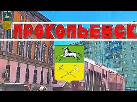 Прокопьевск проездом