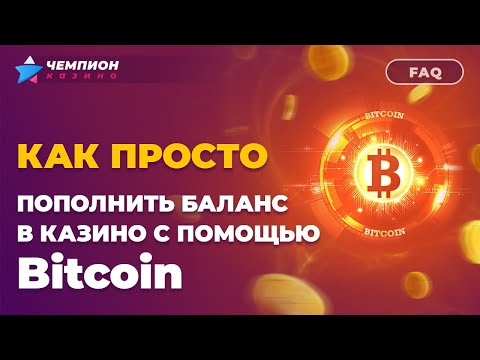 Как пополнить баланс в казино с помощью Bitcoin | FAQ Чемпиона