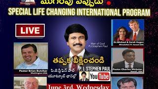 Cover images ఈ కరోనాకు ముగింపు ఎప్పుడు ?? -International Life Changing Conference June  3rd l P.J.Stephen Paul l
