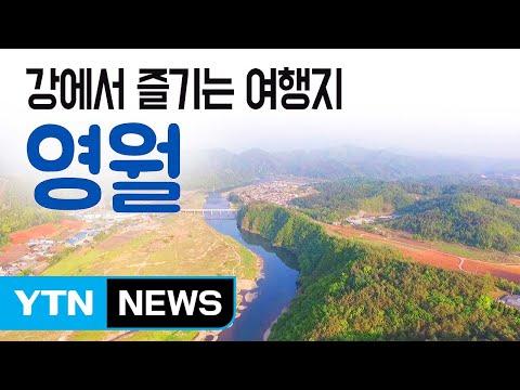 [YTN 구석구석 코리아] 강에서 즐기는 여행지, 영월 / YTN