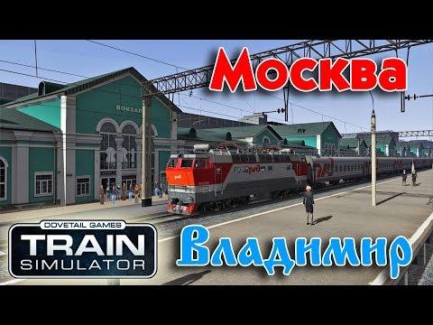 Train Simulator 2018. Маршрут Москва-Владимир для TS2018