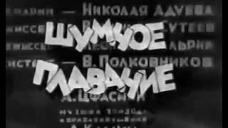 Шумное плавание, Советские довоенные мультфильмы, 1937