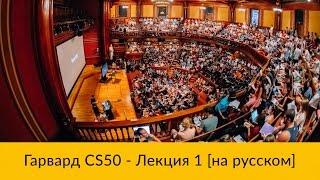 1. CS50 на русском: Лекция #1 [Гарвард, Основы программирования, осень 2015 год]