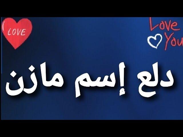 دلع إسم مازن Youtube