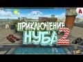 ПРИКЛЮЧЕНИЕ НУБА 2 Фильм ТО mp3