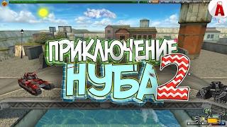 ПРИКЛЮЧЕНИЕ НУБА 2 (Фильм ТО)