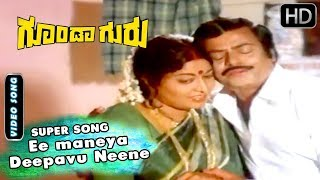 Ee maneya Deepavu Neene Song | Goonda Guru Kannada Movie Songs | Ambarish Hits