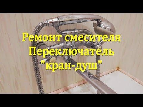 Ремонт смесителя. Переключатель кран-душ