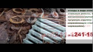 Купим свинец спб(, 2016-03-05T19:50:25.000Z)