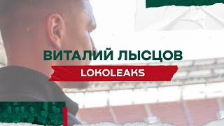 LOKO LEAKS Виталий Лысцов о футболе в Португалии Антоне Миранчуке и конкуренции