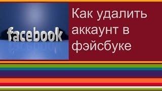 Удаление аккаунта фэйсбук(Вообще, существуют 2 способа удаления -- это деактивация и полное удаление. Множество людей временно деакти..., 2014-03-25T07:33:03.000Z)