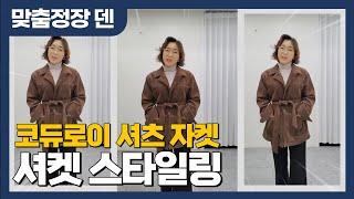 맞춤정장덴/브라운 골덴코듀로이 셔츠자켓(셔켓) 착용