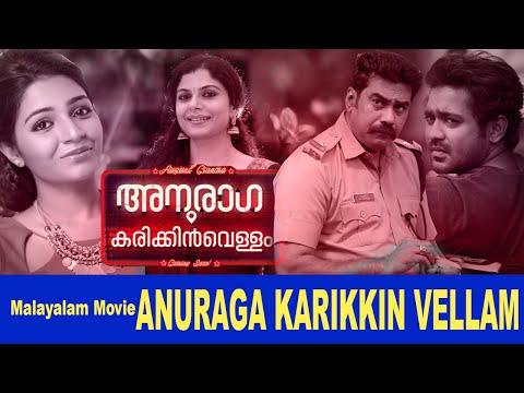 Malayalam movie Anuraga Karikkin Vellam