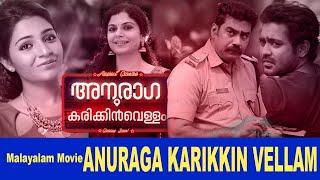 Anuraga Karikkin Vellam   Malayalam movie   Biju Menon