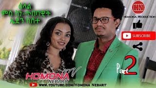 HDMONA - Part 2 -ዕላል ምስ ድምጻዊት ኤደን ከሰተ Interview to Artist Eden Kesete -  New Eritrean Interview 2019