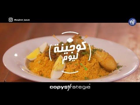 Couscous marocain - Coujina Lyoum - Ep 46