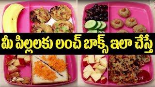 మీ పిల్లలకు లంచ్ బాక్స్ ఇలా చేస్తే | Kids Lunch Box Ideas-Part 1 | QuickLunchBox | Telugu HealthTips