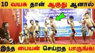 10 வயசு தான் ஆகுது ஆனால் இந்த பையன் செய்றத பாருங்க! | Tamil News