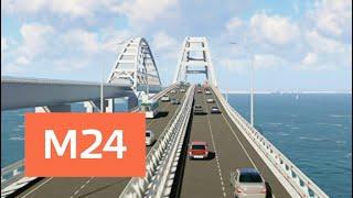 Смотреть видео В Керчи открыли движение по путепроводу к Крымскому мосту - Москва 24 онлайн
