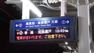 【到着放送付】喜多山駅2番線発車標