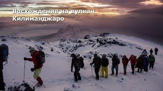 Восхождение спартанцев на Килиманджаро, февраль 2014. Фильм 40 минут