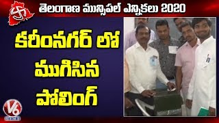 Karimnagar Municipal Corporation Polling End  Telugu News