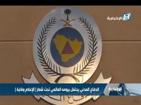 الإعلام وقاية شعار الدفاع المدني في احتفائه بيومه العالمي