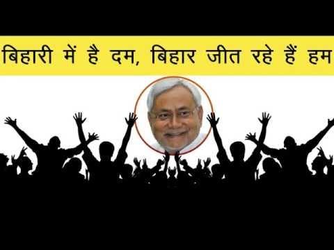 Bihar Me bahar Ho nitise kumar FullLength
