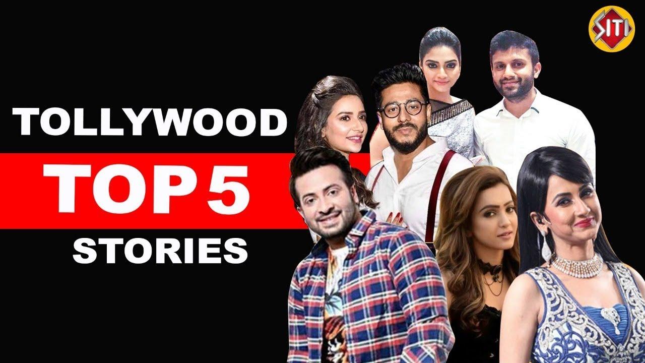Tollywood top 5 stories | Shakib | Koushani | Rachana | Raj | Subhasree |  Nusrat