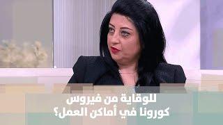الدكتورة نغم أبو شقرة - نصائح للأسر للتعامل مع فيروس الكورونا