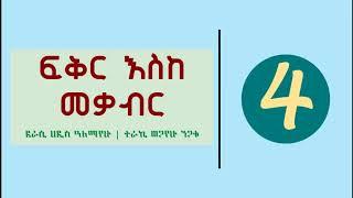 Author: Hadis Alemayehu