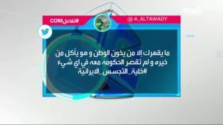 تفاعلكم  : سعوديون: إلا خيانة الوطن