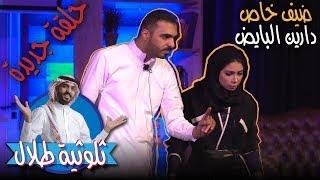 برنامج الثلوثية مع طلال الشيخي - ضيفة الحلقة ( دارين البايض )#الكوميدي_كلوب