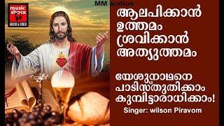Holy Communion Song# Christian Devotional Songs Malayalam 2018#Wilson Piravom# Aradhana Geethangal