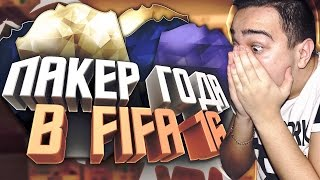 ЛАКЕР ГОДА В FIFA 16