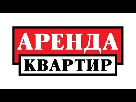 Сдать квартиру Красноярске. Как сдать квартиру в Красноярске в кратчайшие сроки?