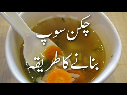 Chicken Soup Banane Ka Tarika چکن سوپ How To Make Chicken Soup At Home In Urdu | Murgh Yakhni