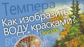 Как нарисовать/изобразить воду красками?/draw a landscape painting. River.(Я ВКонтакте: http://vk.com/id166513838 Свои вопросы вы можете задать здесь: http://vk.com/topic-41209409_26960553 Моя группа: http://vk.com/club4120., 2013-04-10T13:01:44.000Z)