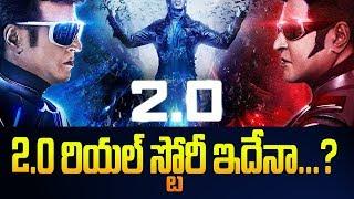 Robo 2 0 Movie Story Leaked | రోబో 2.౦ స్టొరీ లీక్ | #EyetvEntertainments