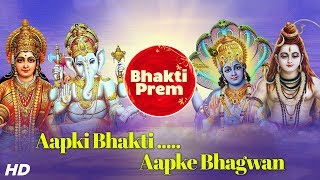Bhakti Prem Devotional Channel | Devotional Songs | Bhagwan Ke gaane| Aarti, Bhajan, Shlok, Mantra