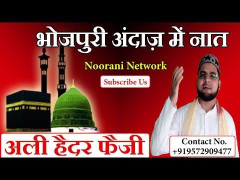 भोजपुरी अंदाज में नात शरीफ || Janab Ali Haider Faizi Latest Bhojpuri Naat 2017