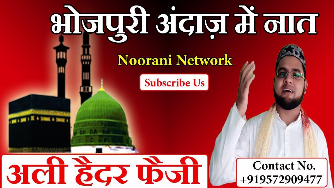 Taiba Mein Lagal Bate Noori Bazar Ho  - Janab Ali Haider Faizi Latest Bhojpuri Naat 2017
