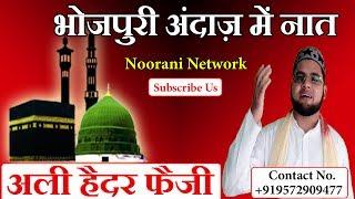 janab-ali-haider-faizi-latest-bhojpuri-naat-2017