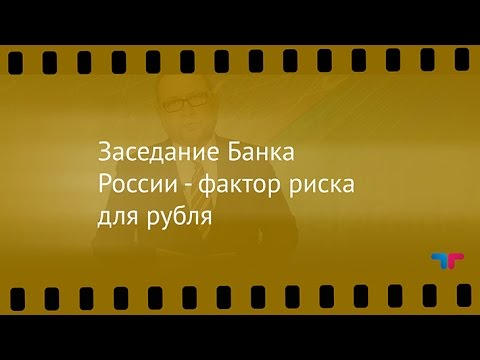 Курс рубля, 30.10.2015: Заседание Банка России - фактор риска для рубля