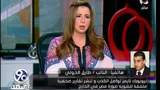 90 دقيقة| موقف مجلس النواب اتجاه  تقارير صحيفة نيويورك تايمز الملفقة لتشويه صورة مصر فى الخارج