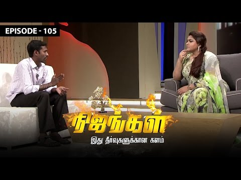 Nijangal with kushboo is a reality show to sort out untold issues. Here is the episode 105 of #Nijangal telecasted in Sun TV on 01/03/2017. Truth Unveils to Kushboo - Nijangal Highlights ... To know what happened watch the full Video at https://goo.gl/FVtrUr  For more updates,  Subscribe us on:  https://www.youtube.com/user/VisionTimeThamizh  Like Us on:  https://www.facebook.com/visiontimeindia