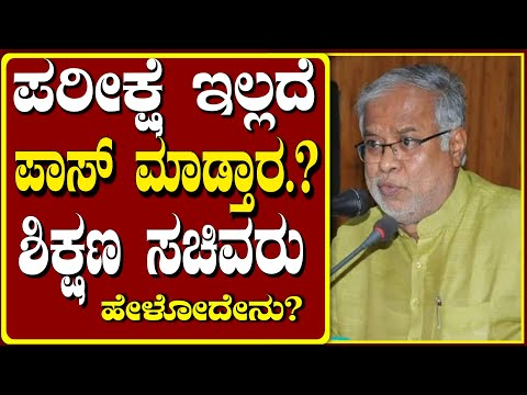 Big Update Karnataka No exam? | 1to 9th no exam | Karnataka education updates