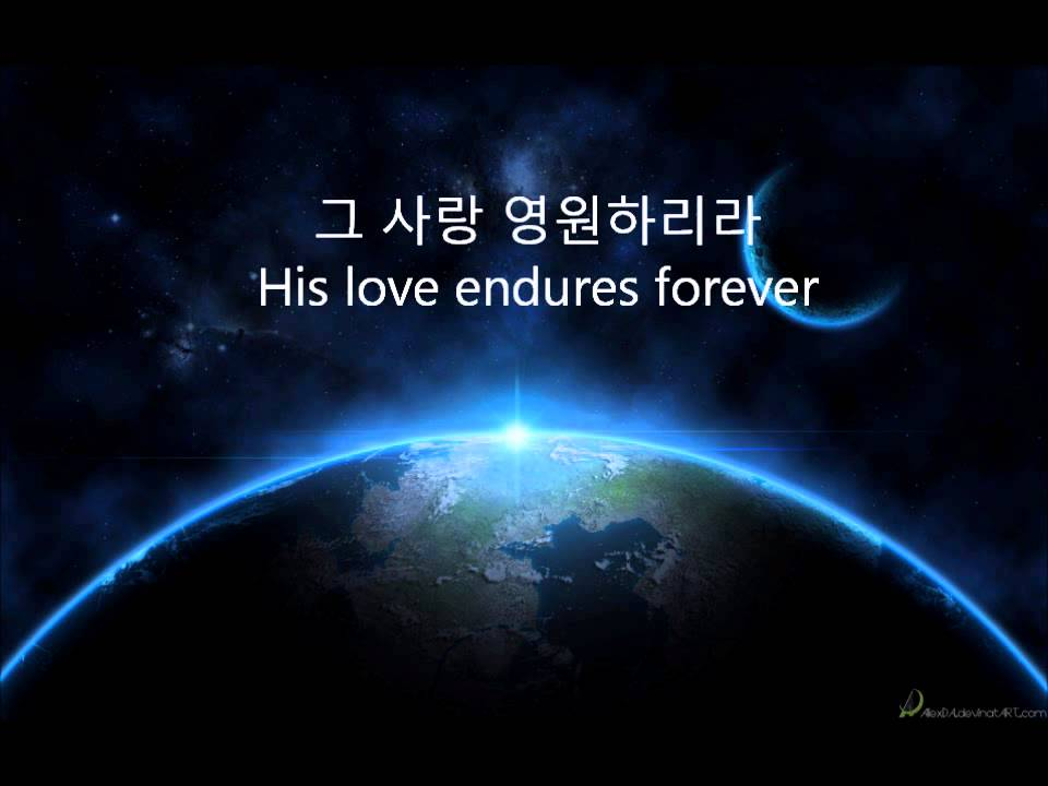 your love endures forever - YouTube