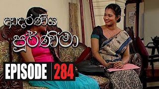 Adaraniya Poornima | Episode 284 22nd August 2020 Thumbnail